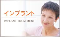 花巻市のインプラント診療